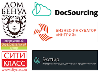"The informational partners of the event are: business incubator of the ITMO University, Educational Centre ""House of Benois"", business incubator Ingria, DocSourcing company, City Class (SPb) company, Xpir.Ru web site."