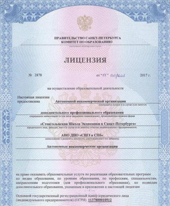 The Autonomous non-commercial organization «Stockholm School of Economics in St. Petersburg» having the License for carrying out of educational activities 78Л01 № 0000818, dated 05 February 2014, registration No. 0800.